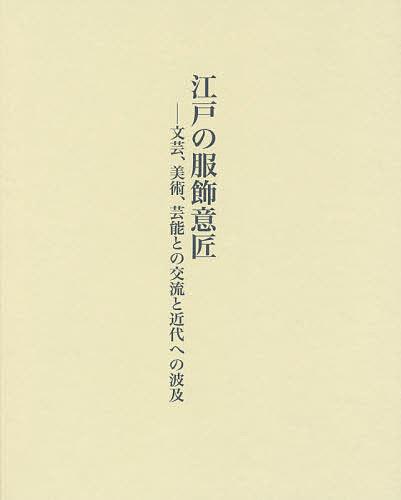 江戸の服飾意匠 文芸、美術、芸能との交流と近代への波及/大久保尚子