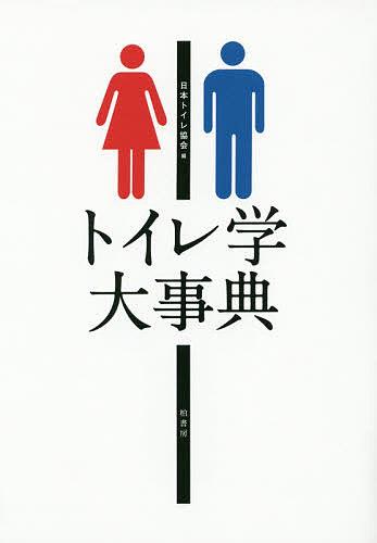 トイレ学大事典/日本トイレ協会【合計3000円以上で送料無料】
