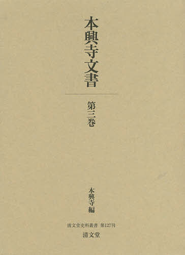 【100円クーポン配布中!】本興寺文書 第3巻/本興寺