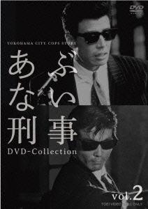 【100円クーポン配布中!】あぶない刑事 DVD COLLECTION VOL.2/舘ひろし/柴田恭兵