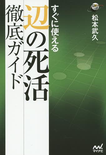 囲碁人ブックス 新発売 すぐに使える辺の死活徹底ガイド オープニング 大放出セール 松本武久 3000円以上送料無料