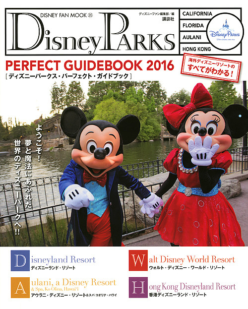 DISNEY FAN MOOK 35 Disney PARKS 新発売 超激安 海外ディズニーリゾートのすべて 3000円以上送料無料 GUIDEBOOK PERFECT ディズニーファン編集部 2016