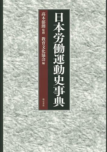 【100円クーポン配布中!】日本労働運動史事典/高木郁朗/教育文化協会