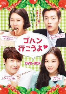 【100円クーポン配布中!】ゴハン行こうよ DVDコンプリート・ボックス/ユン・ドゥジュン