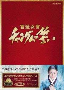 【100円クーポン配布中!】コンパクトセレクション 宮廷女官チャングムの誓い 全巻DVD-BOX/イ・ヨンエ