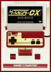 【100円クーポン配布中!】ゲームセンターCX DVD-BOX12/有野晋哉(よゐこ)