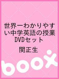 【100円クーポン配布中!】世界一わかりやすい中学英語の授業 DVDセット/関正生