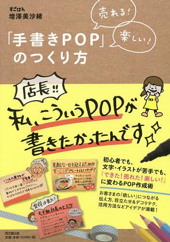 激安通販ショッピング DO 送料無料激安祭 BOOKS 手書きPOP のつくり方 楽しい 3000円以上送料無料 増澤美沙緒 売れる