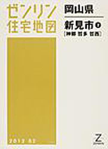 【店内全品5倍】新見市 2 神郷・哲多・哲西【3000円以上送料無料】