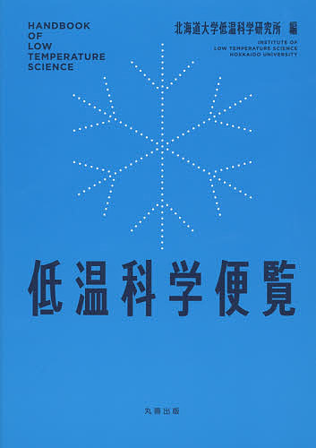 【100円クーポン配布中!】低温科学便覧/北海道大学低温科学研究所