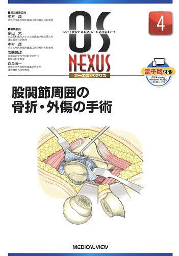 股関節周囲の骨折・外傷の手術/中村茂