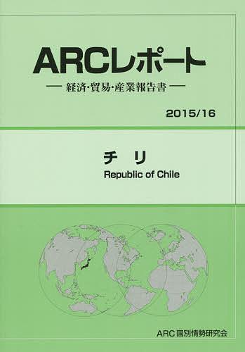 【100円クーポン配布中!】チリ 2015/16年版/ARC国別情勢研究会
