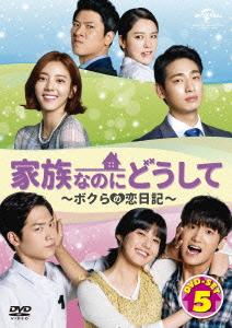 【100円クーポン配布中!】家族なのにどうして~ボクらの恋日記~ DVD-SET5/ユ・ドングン