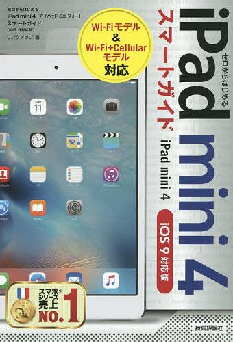 授与 お歳暮 ゼロからはじめるiPad mini 4スマートガイド 3000円以上送料無料 リンクアップ