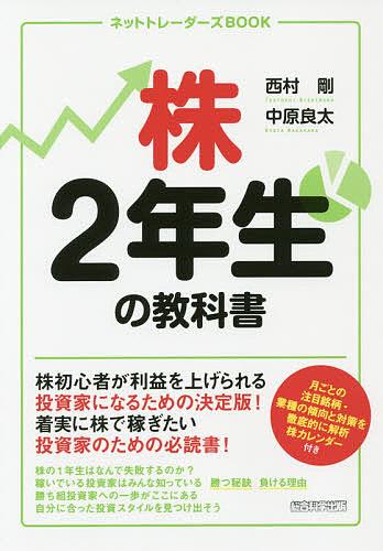 時間指定不可 ネットトレーダーズBOOK 株2年生の教科書 西村剛 予約 3000円以上送料無料 中原良太