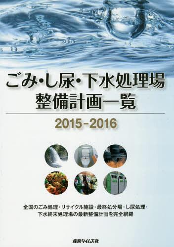【100円クーポン配布中!】ごみ・し尿・下水処理場整備計画一覧 2015-2016
