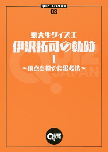 QUIZ JAPAN全書 通販 激安◆ 03 正規販売店 東大生クイズ王 伊沢拓司 1 伊沢拓司の軌跡 3000円以上送料無料