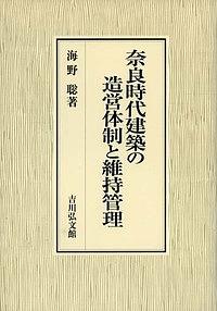 【店内全品5倍】奈良時代建築の造営体制と維持管理/海野聡【3000円以上送料無料】