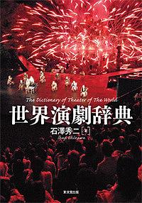 毎日激安特売で 営業中です 世界演劇辞典 石澤秀二 3000円以上送料無料 割引