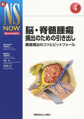 新NS NOW Neurosurgery 4 脳・脊髄腫瘍摘出のための引き出し 腫瘍摘出のコツとピットフォール/森田明夫【合計3000円以上で送料無料】