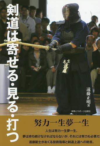 剣道は寄せる・見る・打つ/遠藤正明【3000円以上送料無料】