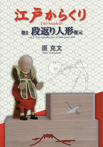 江戸からくり 巻2/原克文【3000円以上送料無料】