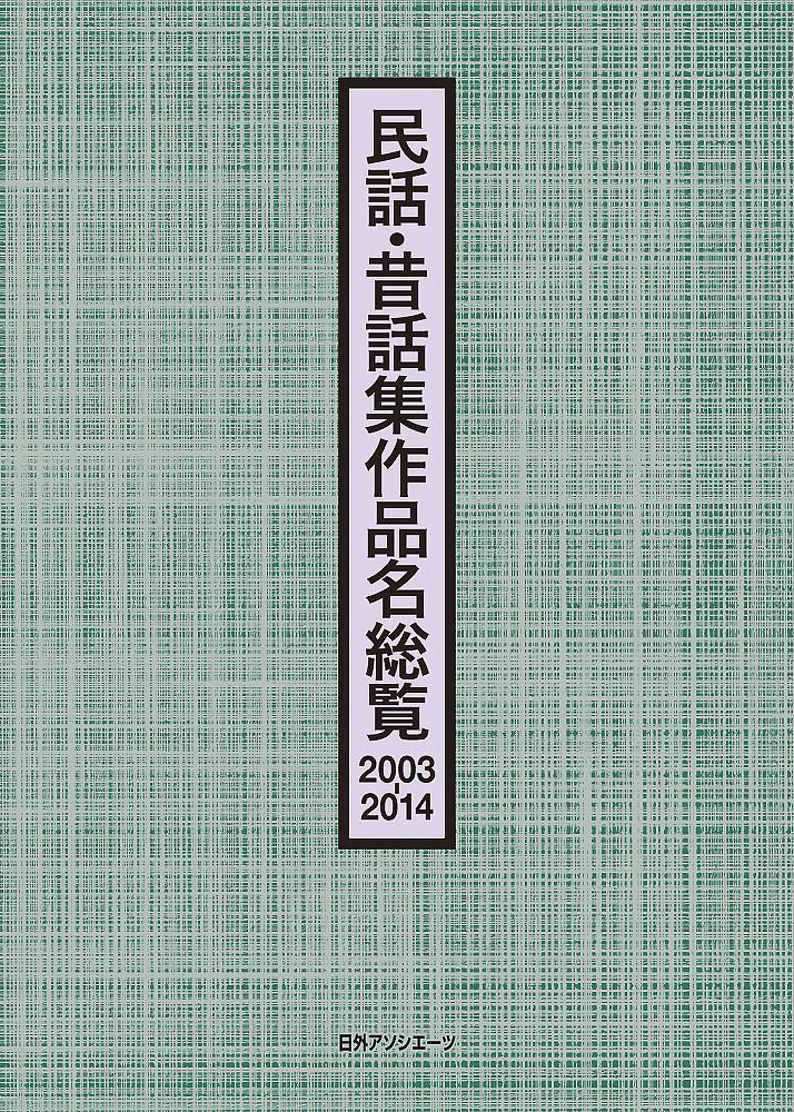 【100円クーポン配布中!】民話・昔話集作品名総覧 2003-2014/日外アソシエーツ株式会社