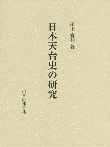 【100円クーポン配布中!】日本天台史の研究/尾上寛仲/板倉慈慎