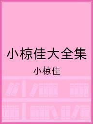 【100円クーポン配布中!】小椋佳大全集/小椋佳