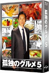 【100円クーポン配布中!】孤独のグルメ Season5 Blu-ray BOX(Blu-ray Disc)/松重豊