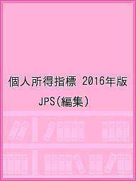 【店内全品5倍】個人所得指標 2016年版/JPS【3000円以上送料無料】