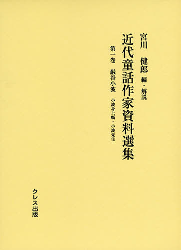 【100円クーポン配布中!】近代童話作家資料選集 第1巻/宮川健郎
