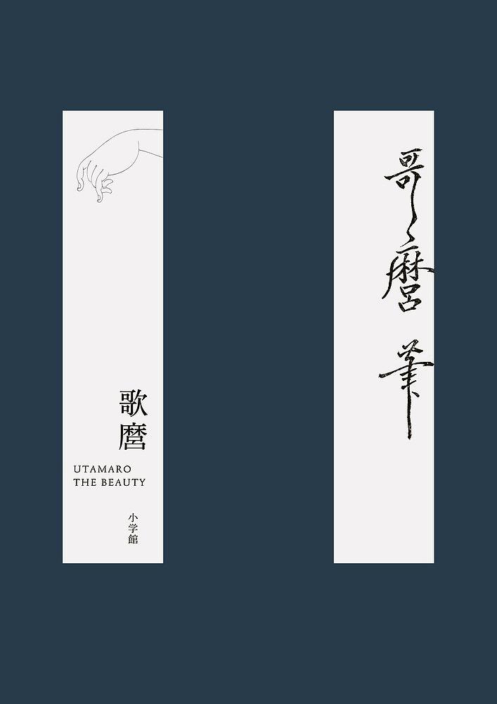 【店内全品5倍】歌麿 THE BEAUTY/小林忠【3000円以上送料無料】