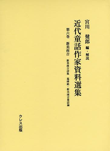【100円クーポン配布中!】近代童話作家資料選集 第6巻/宮川健郎