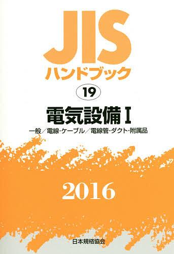 【店内全品5倍】JISハンドブック 電気設備 2016-1/日本規格協会【3000円以上送料無料】
