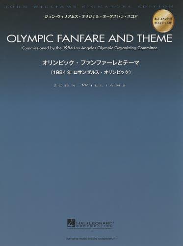 【100円クーポン配布中!】楽譜 オリンピック・ファンファーレとテー