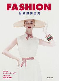 FASHION 世界服装全史/マーニー・フォッグ/伊豆原月絵【3000円以上送料無料】
