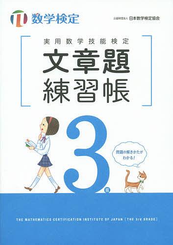 実用数学技能検定文章題練習帳3級 数学検定 スーパーセール 卓越 3000円以上送料無料