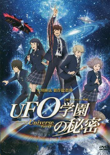 長編アニメーション映画 DVD 映画 おトク 営業 3000円以上送料無料 UFO学園の秘密