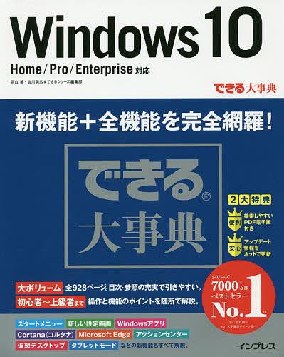 できる大事典 Windows 10 ブランド買うならブランドオフ 羽山博 3000円以上送料無料 できるシリーズ編集部 吉川明広 お気に入