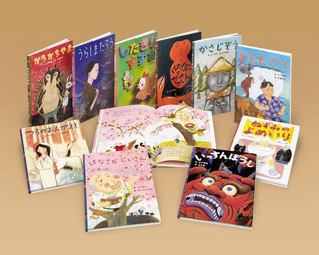 日本の昔話えほん 10巻セット【合計3000円以上で送料無料】