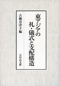東アジアの礼・儀式と支配構造/古瀬奈津子【合計3000円以上で送料無料】