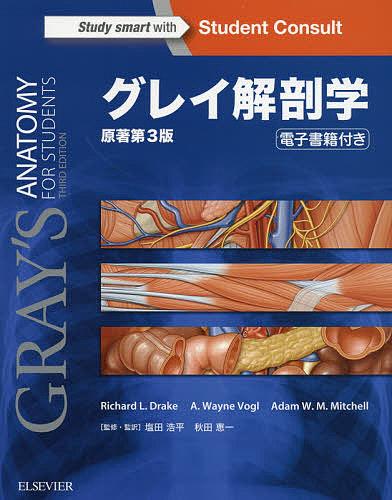 【100円クーポン配布中!】グレイ解剖学/RichardL.Drake/A.WayneVogl/AdamW.M.Mitchell