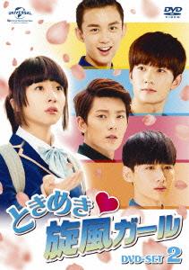 【100円クーポン配布中!】ときめき旋風ガール DVD-SET2/ヤン・ヤン