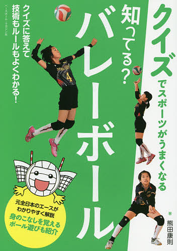 クイズでスポーツがうまくなる 知ってる?バレーボール 熊田康則 3000円以上送料無料 贈物 出色