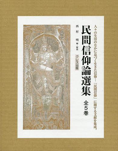 民間信仰論選集 5巻セット/西村明
