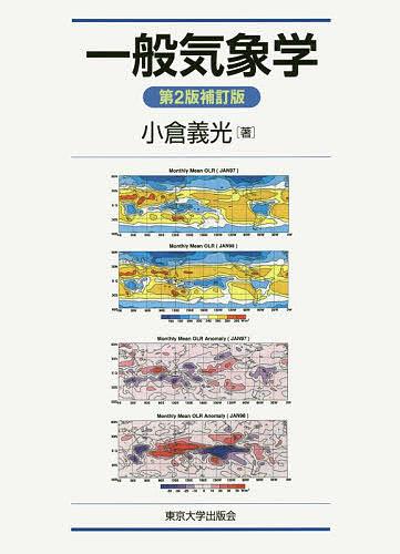 開店祝い 一般気象学 小倉義光 チープ 3000円以上送料無料