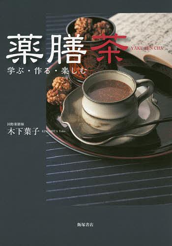 薬膳茶 学ぶ 作る 木下葉子 楽しむ 無料サンプルOK 日本正規代理店品 3000円以上送料無料