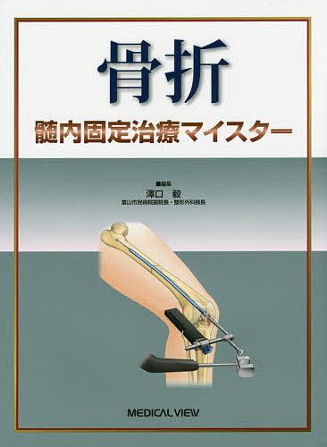 骨折髄内固定治療マイスター/澤口毅