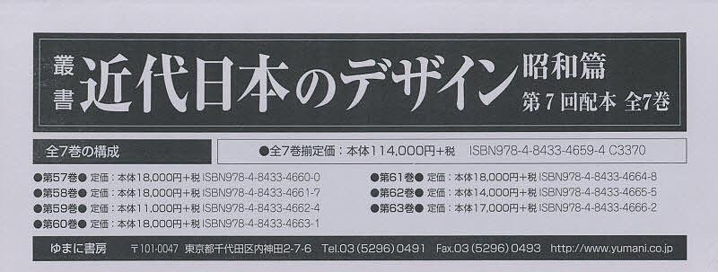 叢書・近代日本のデザイン 昭和篇 復刻 第7回配本 7巻セット/森仁史
